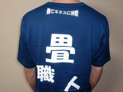 日本一ギネス畳記念Tシャツ画像