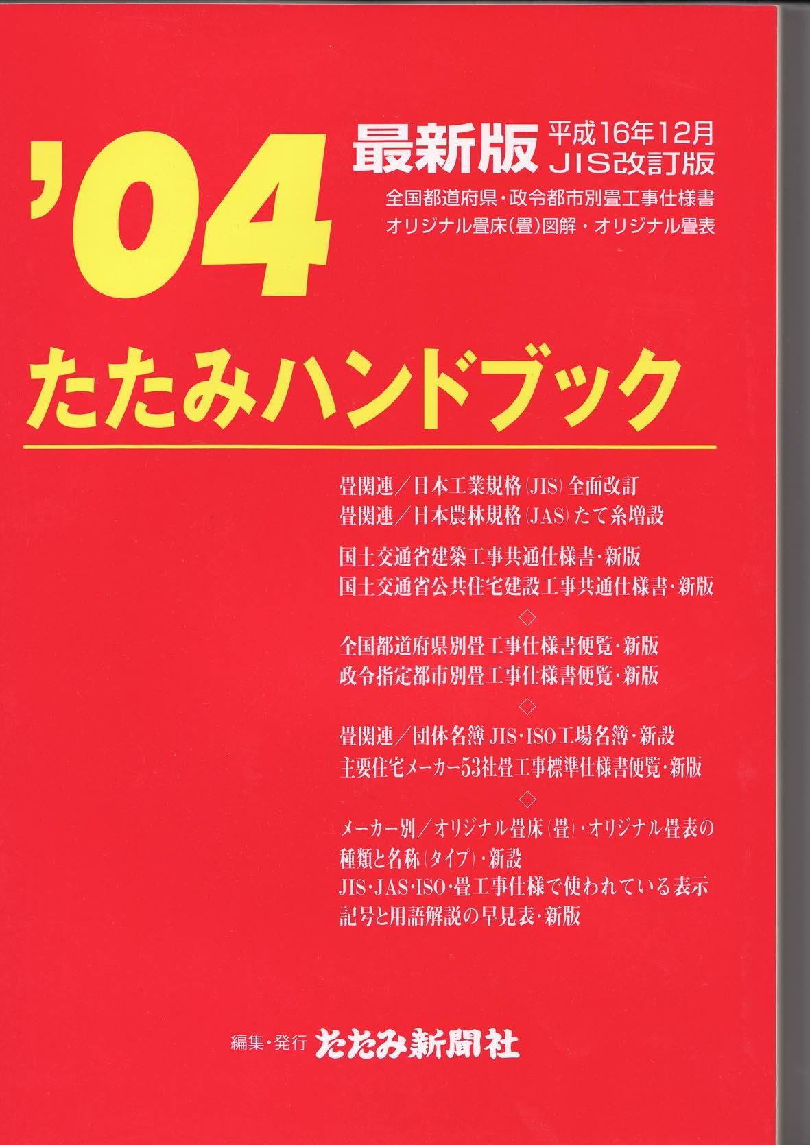 畳のJIS規格ガイドブック画像