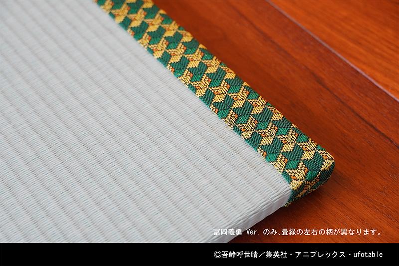 冨岡義勇置き畳1